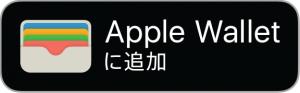 apple walletに追加ボタンの例